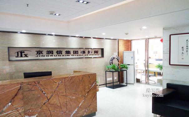 上市公司需要年報審計 找北京京潤信會計師事務所 專業權威產品圖