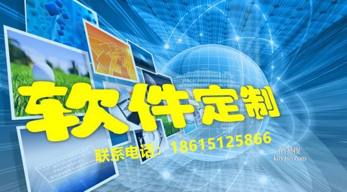軟件定制開發選杰思科技,精準助力企業互聯網化產品圖