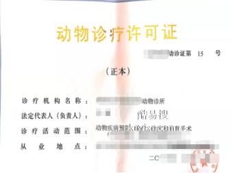 北京動物診療許可證辦理 開辦動物醫療辦理流程產品圖