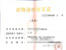 北京動物診療許可證辦理 開辦動物醫療辦理流程